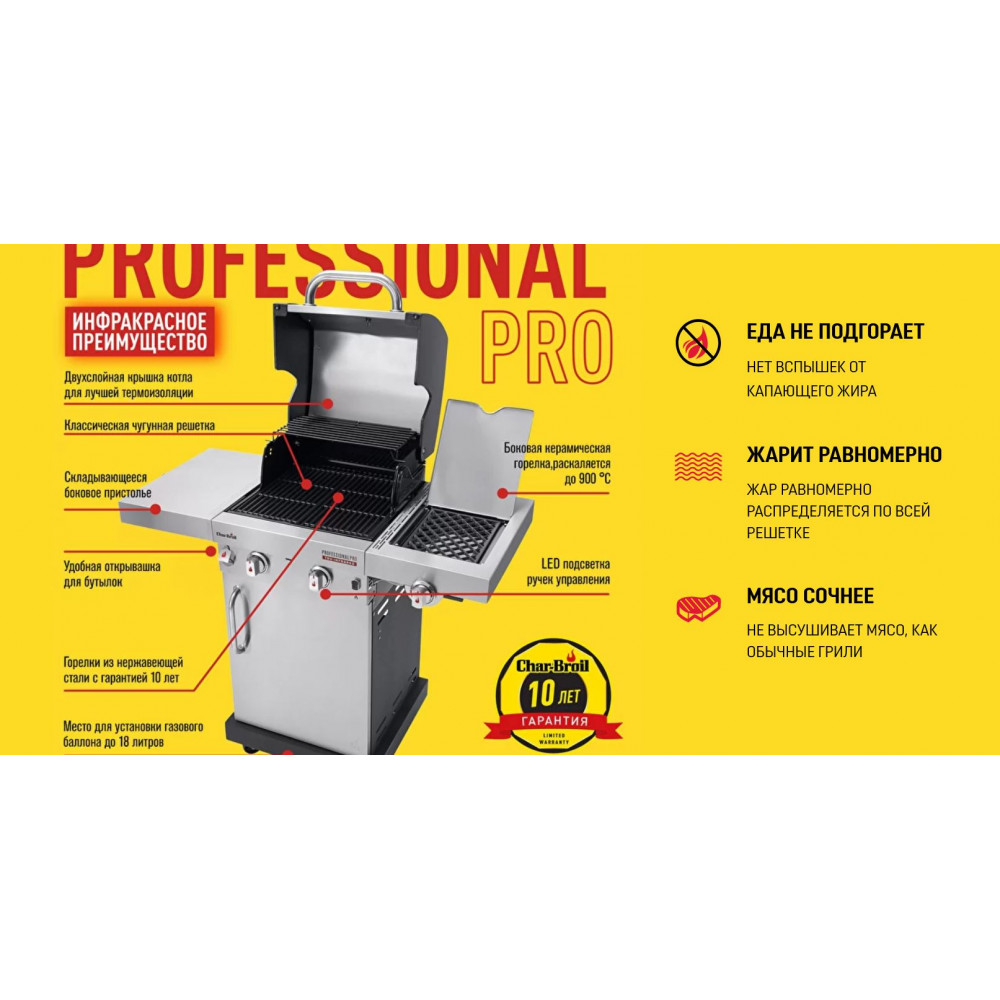 Газовый гриль Professional PRO 2S Char-Broil Арт. 468962021