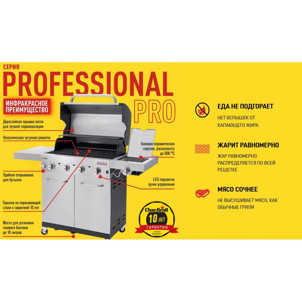 Газовый гриль Professional PRO 3S Char-Broil Арт. 468963021