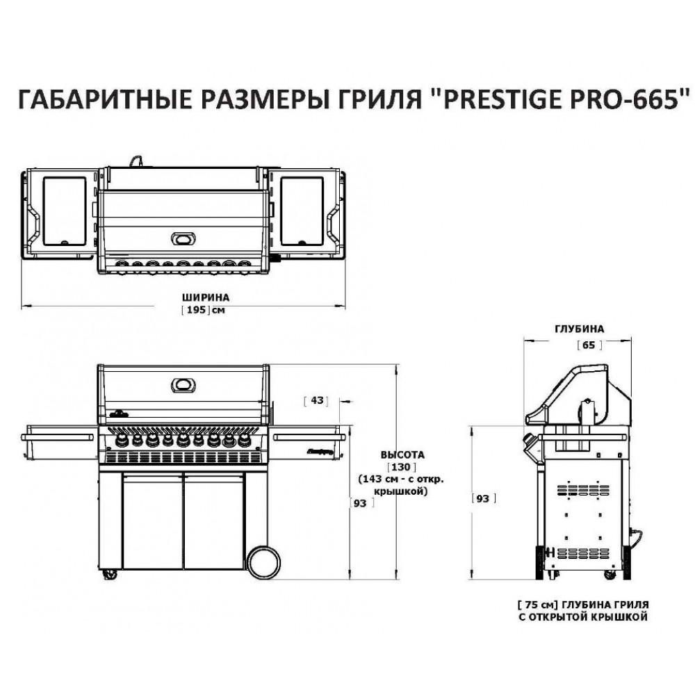Газовый гриль Napoleon Prestige PRO-665