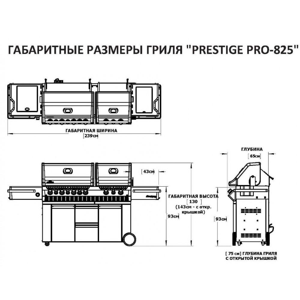 Газовый гриль Napoleon Prestige PRO-825