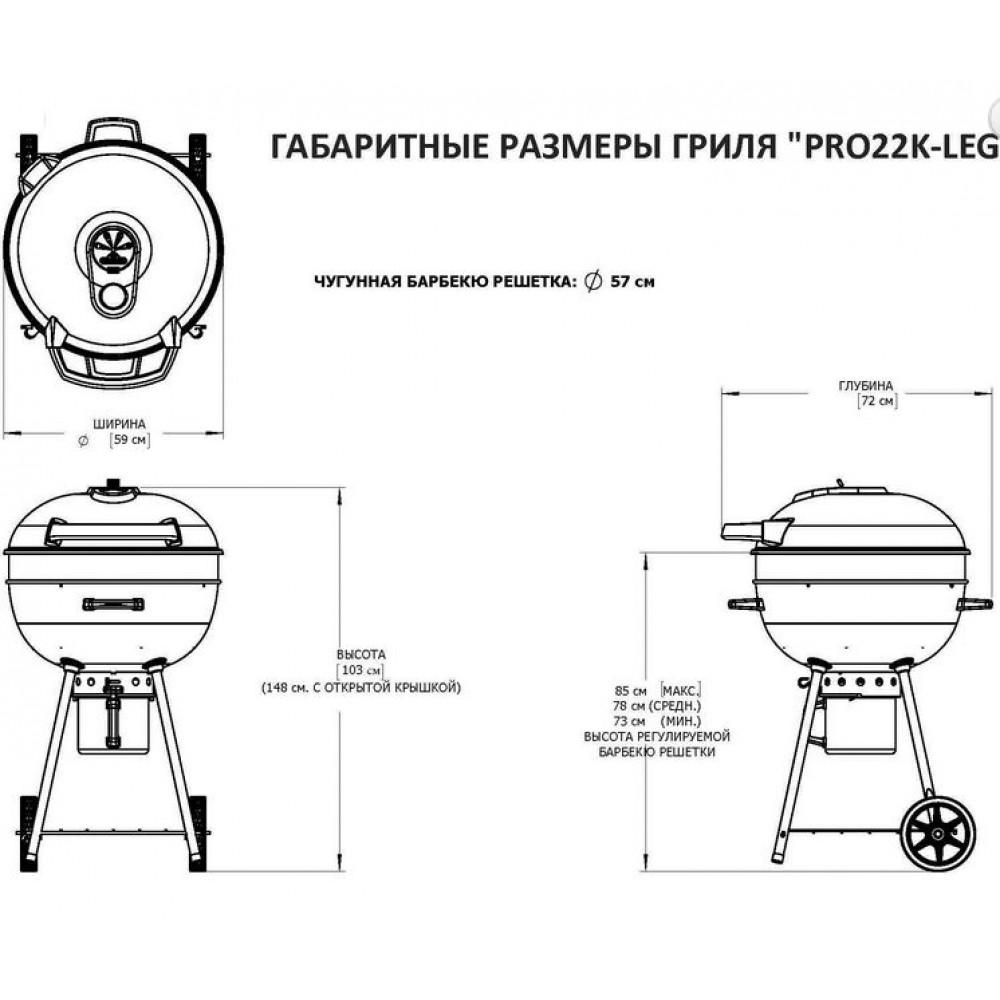 Угольный гриль Napoleon PRO22K-LEG, Ø57см