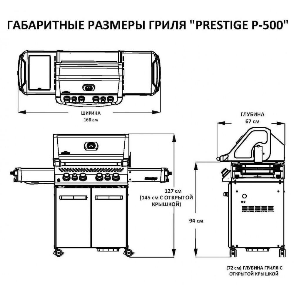 Газовый гриль Napoleon Prestige-500