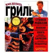 """Книга """"Как делать гриль"""" Стивена Райклена. 520 стр. в твердом переплете"""