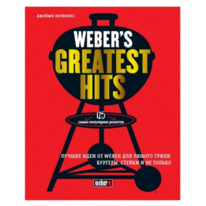 "Книга ""Weber's Greatest Hits"" Арт. 18078"