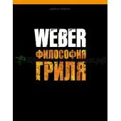 """Книга """"Weber: Философия гриля"""" Арт. 577495"""