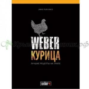 """Книга """"Weber: Курица"""" Арт. 50048"""