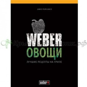 "Книга ""Weber: Овощи"" Арт. 50049"
